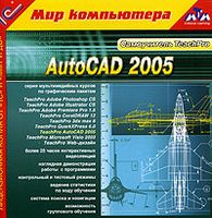 Самоучитель TeachPro AutoCAD 2005