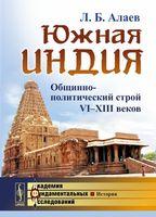 Южная Индия. Общинно-политический строй VI-XIII веков