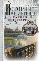 Истории и легенды старого Петербурга