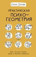Практическая психогеометрия