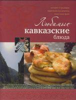 Любимые кавказские блюда