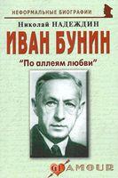 "Иван Бунин. ""По аллеям любви"""