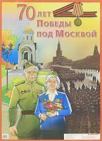 70 лет Победы под Москвой. Плакат