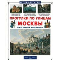 Прогулки по улицам Москвы