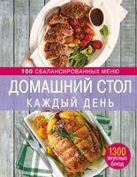 Домашний стол каждый день. 100 сбалансированных меню. 1300 вкусных блюд