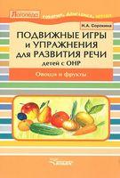 Подвижные игры и упражнения для развития речи детей с ОНР. Овощи и фрукты. Пособие для логопеда