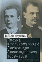 Письма к великому князю Александру Александровичу. 1869-1878