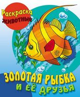 Раскраска. Золотая рыбка и ее друзья