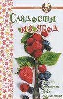 Сладости из ягод
