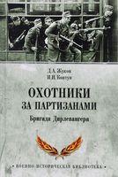Охотники за партизанами. Бригада Дирлевангера