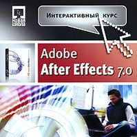 Интерактивный курс Adobe After Effects 7.0