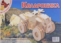 """Сборная деревянная модель """"Квадроцикл"""""""