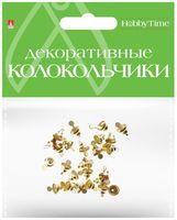 Колокольчики декоративные (8 мм; золотые)
