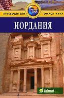 Иордания. Путеводитель
