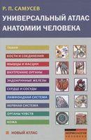 Универсальный атлас анатомии человека
