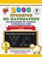 3000 примеров по математике. Вычисления по схемам в пределах 1000. Все действия с тремя числами. Ответы. 3 класс