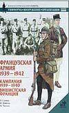 Французская армия. 1939-1942 гг.: Кампания 1939-1940 гг., Вишистская Франция