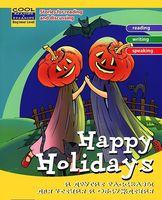 Happy Holidays и другие рассказы для чтения и обсуждения