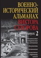 Военно-исторический альманах Виктора Суворова. Выпуск 2