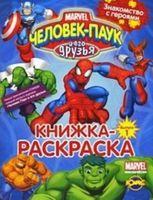 Человек-Паук и его друзья. Выпуск 1. Знакомство с героями