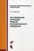 Исследование операций. Модели экономического поведения