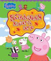 Свинка Пеппа. Большая книга игр