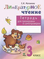Литературное чтение. 3 класс. Тетрадь для тренировки и самопроверки