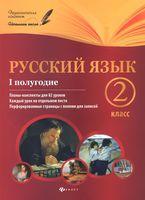 Русский язык. 2 класс. 1 полугодие. Планы-конспекты уроков