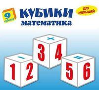 "Кубики ""Математика"" (9 шт)"