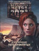 Метро 2033. Путь проклятых