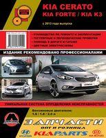 Kia Cerato / Kia Forte / Kia K3 c 2013 г. Руководство по ремонту и эксплуатации