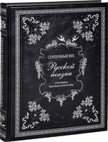 Серебряный век русской поэзии
