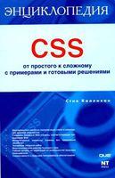 CSS. От простого к сложному. С примерами и готовыми решениями