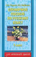 Справочное пособие по русскому языку. 4-й класс