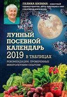Лунный посевной календарь для любимых дачников 2018