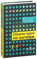 Сборник задач по алгебре. 8-9 классы