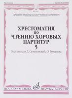 Хрестоматия по чтению хоровых партитур. Выпуск 5
