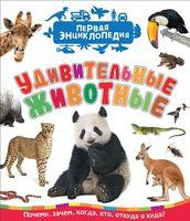 Удивительные животные. Первая энциклопедия