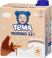 """Детское молоко """"Тёма"""" (3,2%; 500 мл)"""