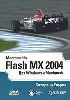 Macromedia Flash MX 2004 для Windows и Macintosh