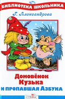 Домовенок Кузька и пропавшая азбука