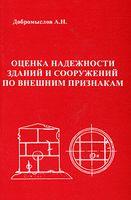 Оценка надежности зданий и сооружений по внешним признакам