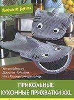 Прикольные кухонные прихватки XXL. Практическое руководство
