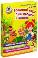 Годовой курс подготовки к школе. Для детей 6-7 лет