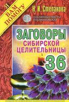 Заговоры сибирской целительницы - 36