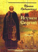 Игумен Сергий