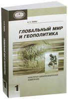 Глобальный мир и геополитика. Культурно-цивилизационное измерение. Книга 1