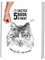 """Скетчбук """"Нарисуй все, что хочешь! Кошка"""" (А5)"""