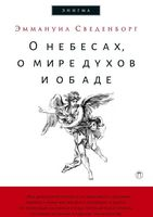 О небесах, о мире духов и об аде (м)