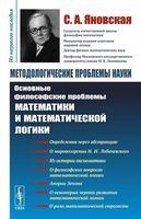 Методологические проблемы науки. Основные философские проблемы математики и математической логики (м)
